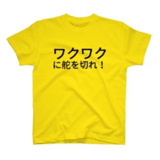 ワクワクに舵を切れ! T-shirts