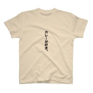 カレーが好き。 Tシャツ