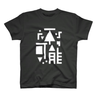 impossibility Tシャツ