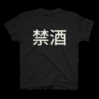 hitode909の禁酒Tシャツ