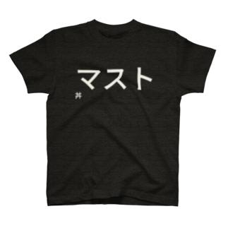 マスト丼 Tシャツ