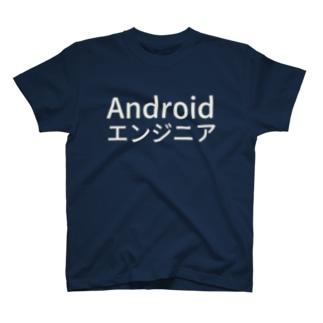 Androidエンジニア Tシャツ