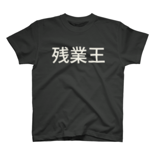 hitode909の残業王 Tシャツ