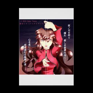 桜さつき と 神楽鈴の2010年アイコン シモーネ Stickable tarpaulin