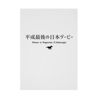 文字ネタ032 平成最後の日本ダービー 黒 Stickable poster