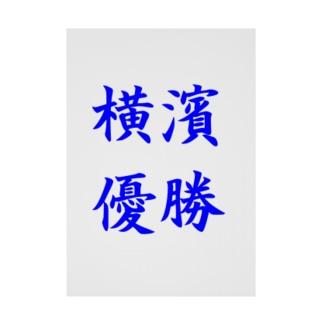 横浜優勝 Stickable poster
