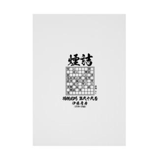 将棋:将棋図巧99番「煙詰」:詰将棋 Stickable tarpaulin