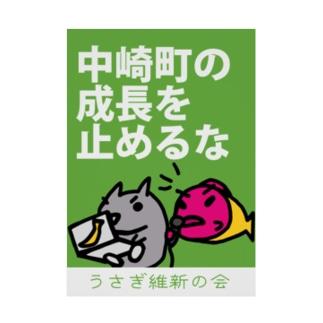 中崎町の成長を止めるな うさぎの維新の会 Stickable tarpaulin