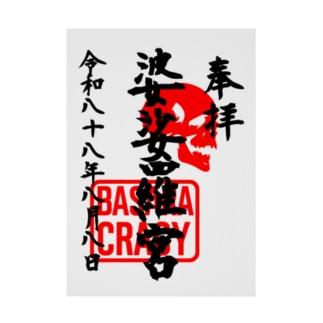 <BASARACRACY>婆娑羅宮御朱印柄(令和末広がりver.) Stickable tarpaulin