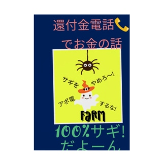 farmブランド詐欺編 Stickable tarpaulin