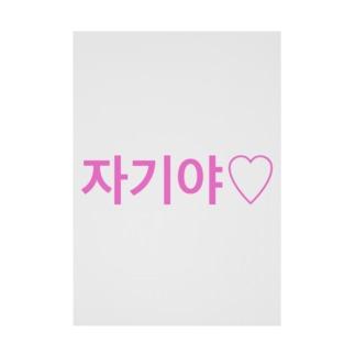 よく使うひとこと韓国語!자기야♡ver. Stickable poster