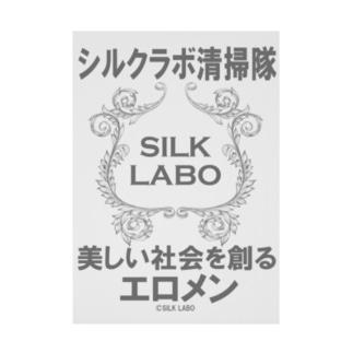 エロメン清掃隊(グレー) Stickable tarpaulin