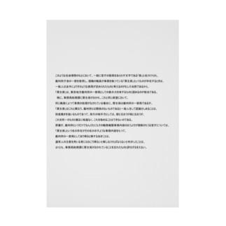 東京地裁厚生部事件 Stickable poster