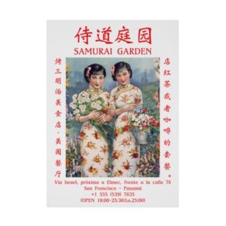 iiTAI-DAKE    -  イイタイダケ  -の侍道庭園1922 Stickable poster