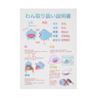 わん取り扱い説明書 Stickable tarpaulin