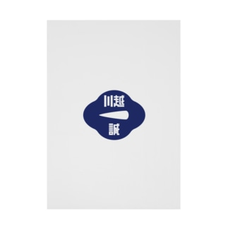 パ紋No.3393 川越  Stickable tarpaulin