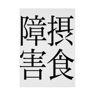 摂食障害 ゲシュタルト崩壊 NAMACOLOVE Stickable poster