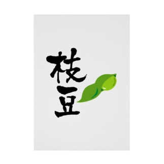 枝豆 Stickable tarpaulin