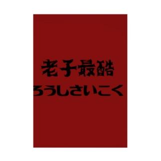 老子最酷 Stickable poster