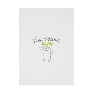 にゃんでやねん!!byにゃんころ Stickable poster