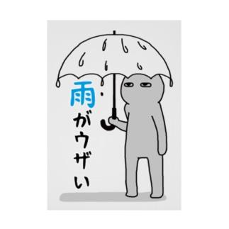 雨がウザい Stickable poster