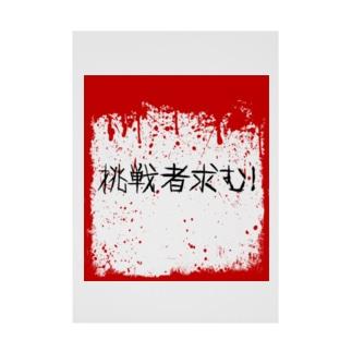 挑戦者求む! 血 blood Stickable poster