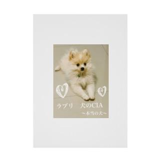 ラブリ 犬のCIA 〜本当の犬〜 Stickable tarpaulin