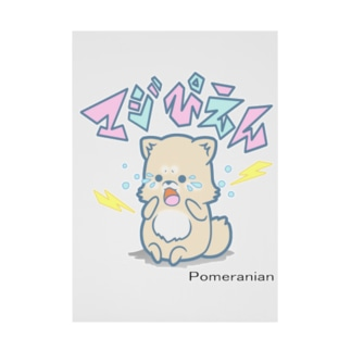 マジぴえん ポメラニアン Stickable poster