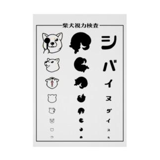 柴犬視力検査(枠あり・白柴) Stickable poster
