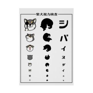 柴犬視力検査(枠あり・黒柴) Stickable poster