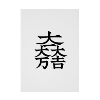 石田三成(大一大万大吉) Stickable tarpaulin