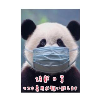 マスク着用お願い致します Stickable tarpaulin