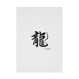 書道 龍 Stickable poster