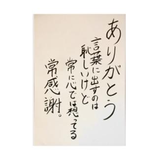 格言グッズ「ありがとう編」 Stickable poster