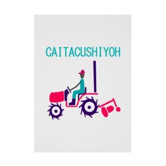 ユーモアデザイン「開拓しよう」 Stickable poster