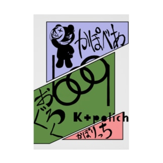 K+polich 読み方覚えてね!笑 Stickable poster