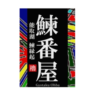 鰊番屋! 能取湖(にしんばんや)あらゆる生命たちへ感謝をささげます。 Stickable poster