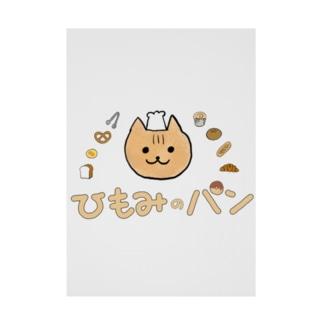 ひもみのパン Stickable poster