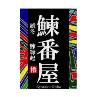 G-HERRING(鰊;鮭;公魚;鮎;SALMON)の鰊番屋!雄冬(にしんばんや;北海道) あらゆる生命たちへ感謝をささげます。 Stickable poster