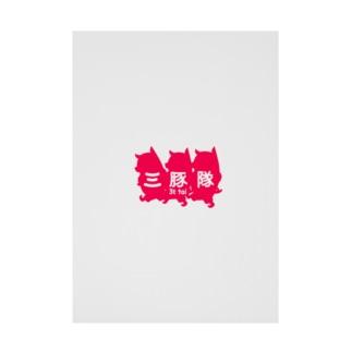 三豚隊グッズ Stickable poster
