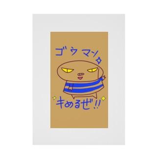 ✨ゴウマンキめるぜ✨🌻 Stickable poster