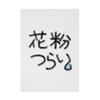 funny friendsの花粉つらい Stickable poster