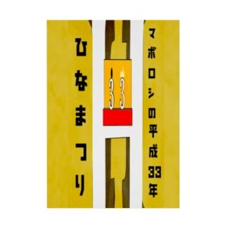 マボロシノひなまつり Stickable poster