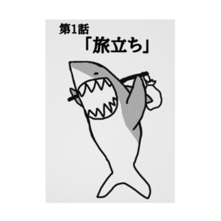 第1話「旅立ち」 Stickable poster