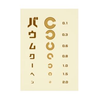 バウムクーヘン 視力検査 (背景アイボリー) Stickable poster