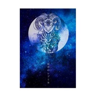 夢羊ver.2 泥中のレプリカ(カラー フル) Stickable poster