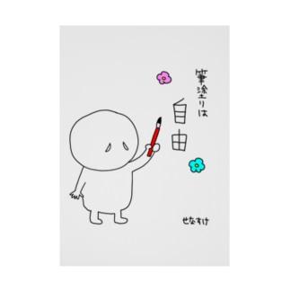 せなすけ【筆塗りは自由】 Stickable poster