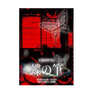 『蝶の筆』吸着ポスター Stickable poster