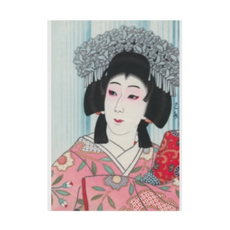 川瀬巴水《中村芝翫 雪姫》  Stickable poster