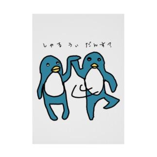 しゃるうぃだんす?なペンギンたちです Stickable poster